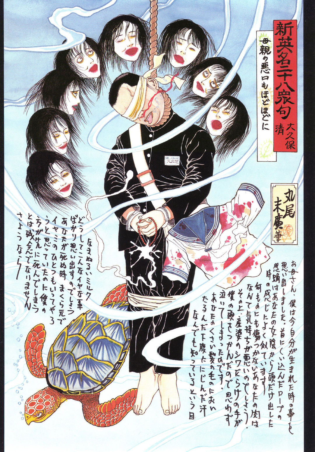 椿 漫画 少女