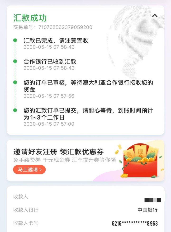 【匯款指南】如何尋找最適合你的香港匯款大陸方式? 3大匯款模式評測在此! - 熊貓速匯匯款成功頁面|熊猫速汇PandaRemit
