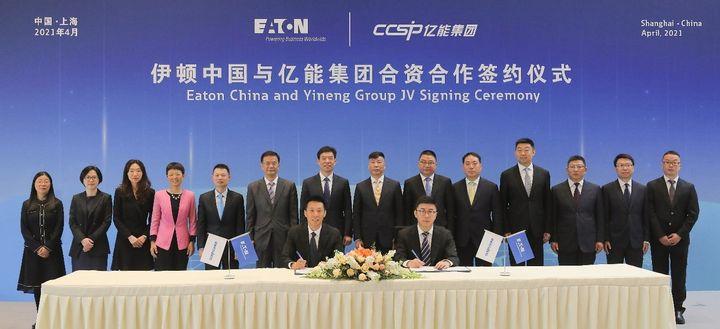 伊顿公司购入江苏亿能电气集团母线业务 50% 股权,伊顿亚太区配电业务再扩版图