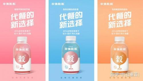 【道易客户案例】代餐5.0时代,本草元素半饱粒粒引领奶茶代餐新食尚