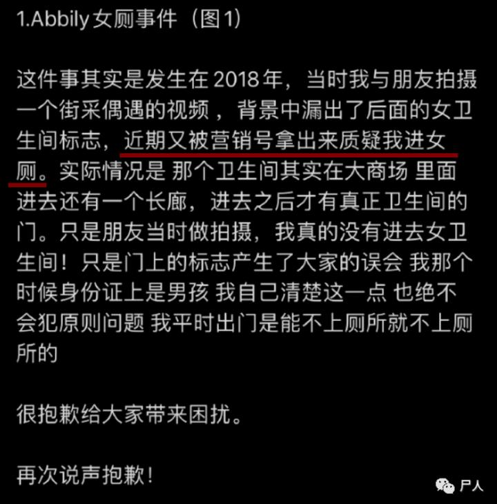 中国变性第一人?进女厕、来姨妈,网红Abbily假变性事件后10
