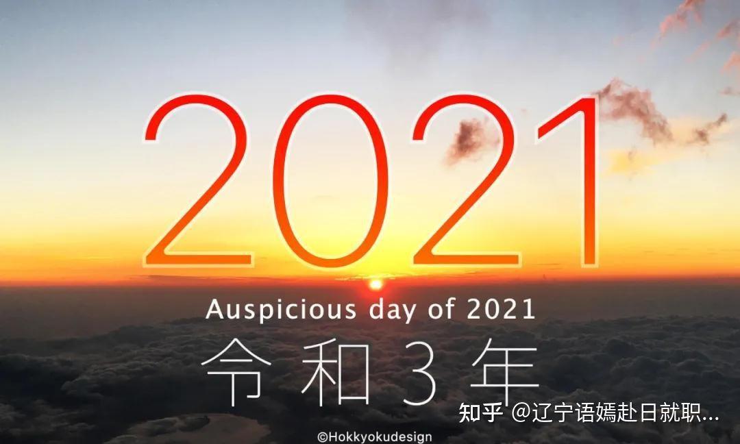 2021 厄年