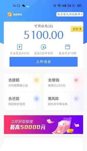 招集令贷款app怎么样靠谱吗?人人2000-5000当天下款!