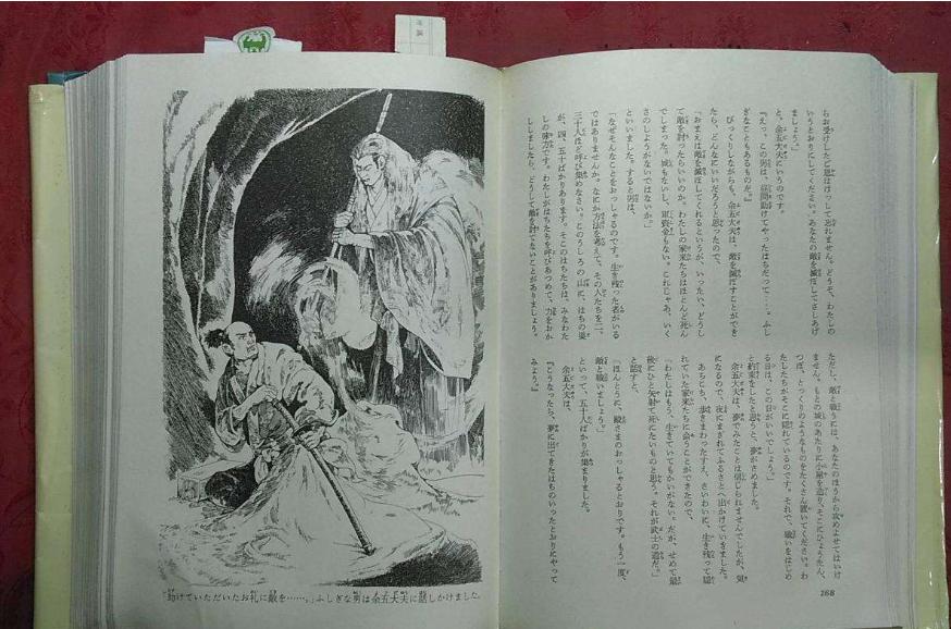 書 作者 日本 紀