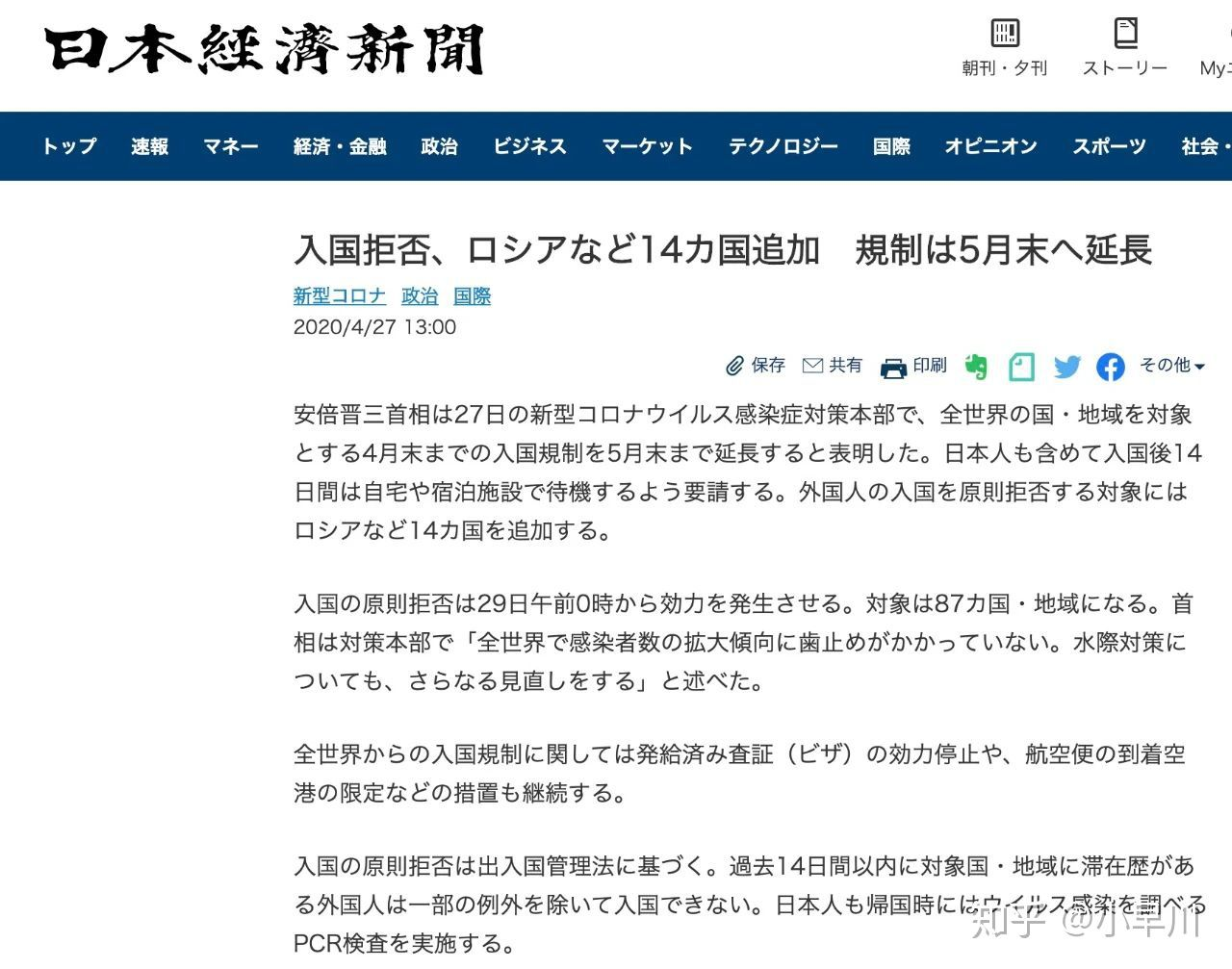 入国 日本 中国 禁止 人