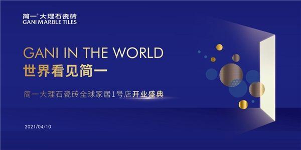 简一作为首个民族瓷砖品牌即将亮相全球家居1号店