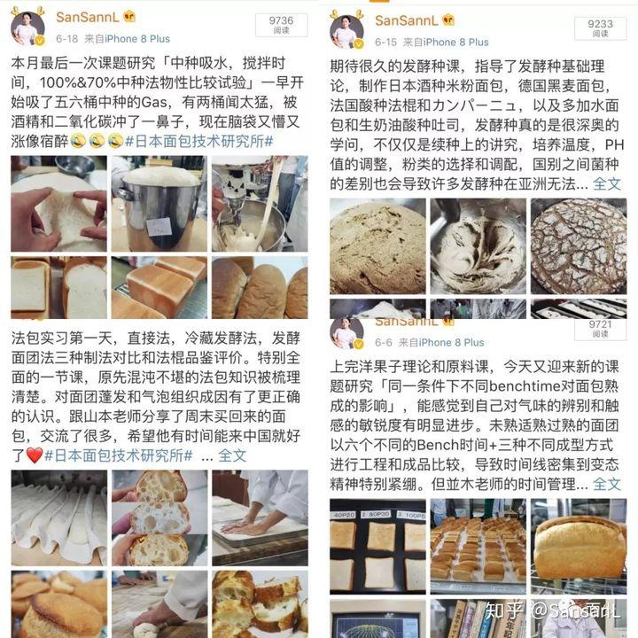 在日本面包技术研究所学习是一种什么样的体验