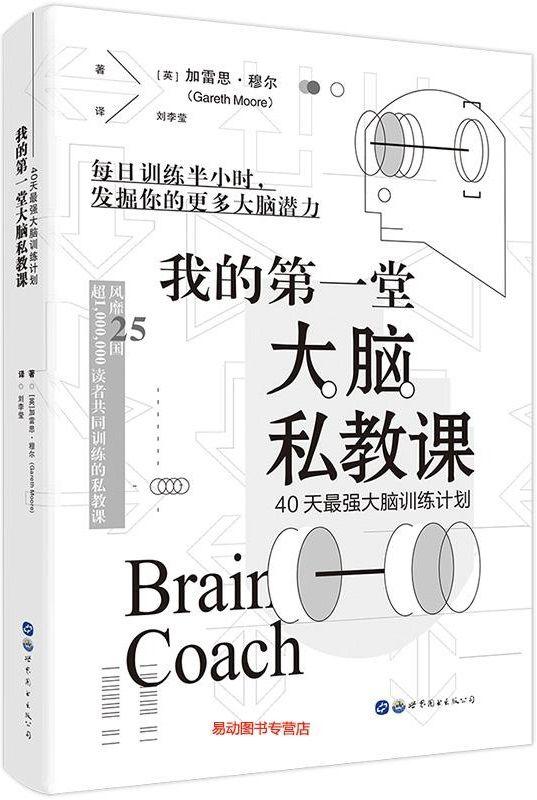 《我的第一堂大脑私教课:40天最强大脑训练计划》封面图片