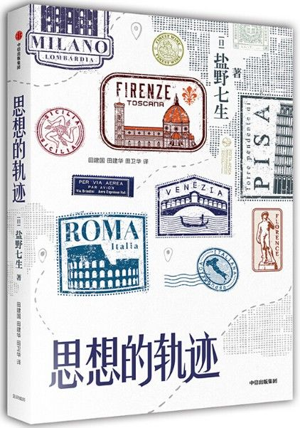 《思想的轨迹,罗马人的故事》封面图片