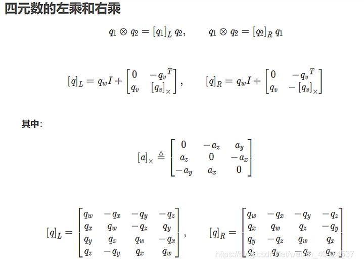 从零手写VIO——(六)VINS 初始化和 VIO 系统插图(32)