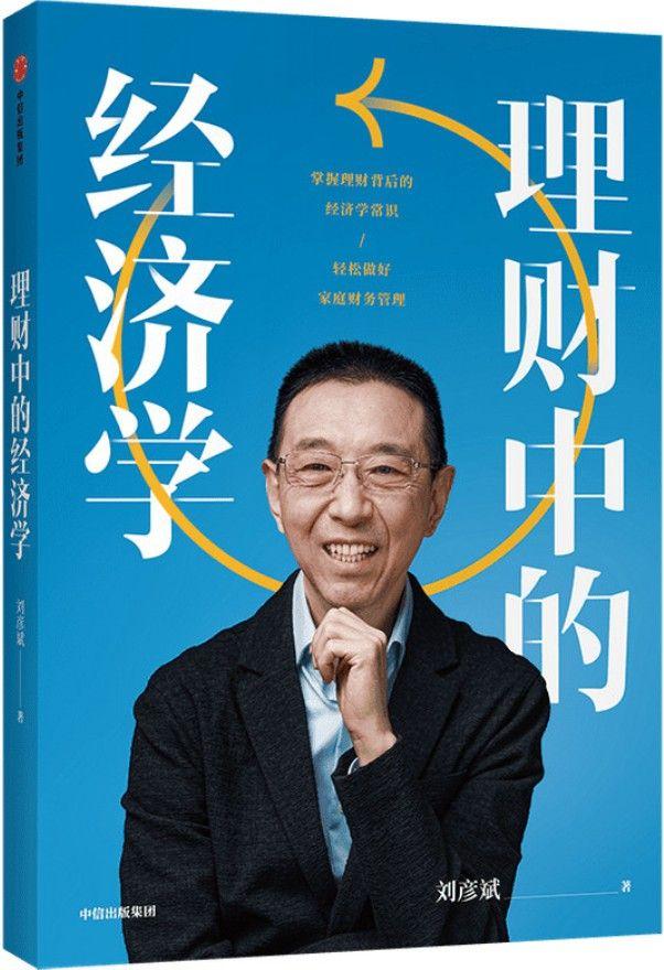 《理财中的经济学》封面图片