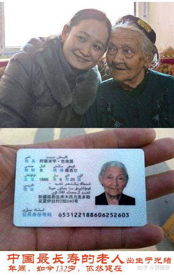 国学知识:古人对1岁到140岁的称呼是怎样的?增详版_图1-23