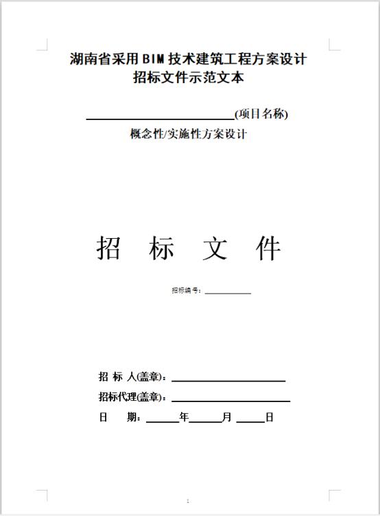 湖南省采用BIM技术建筑工程方案设计 招标文件示范文本