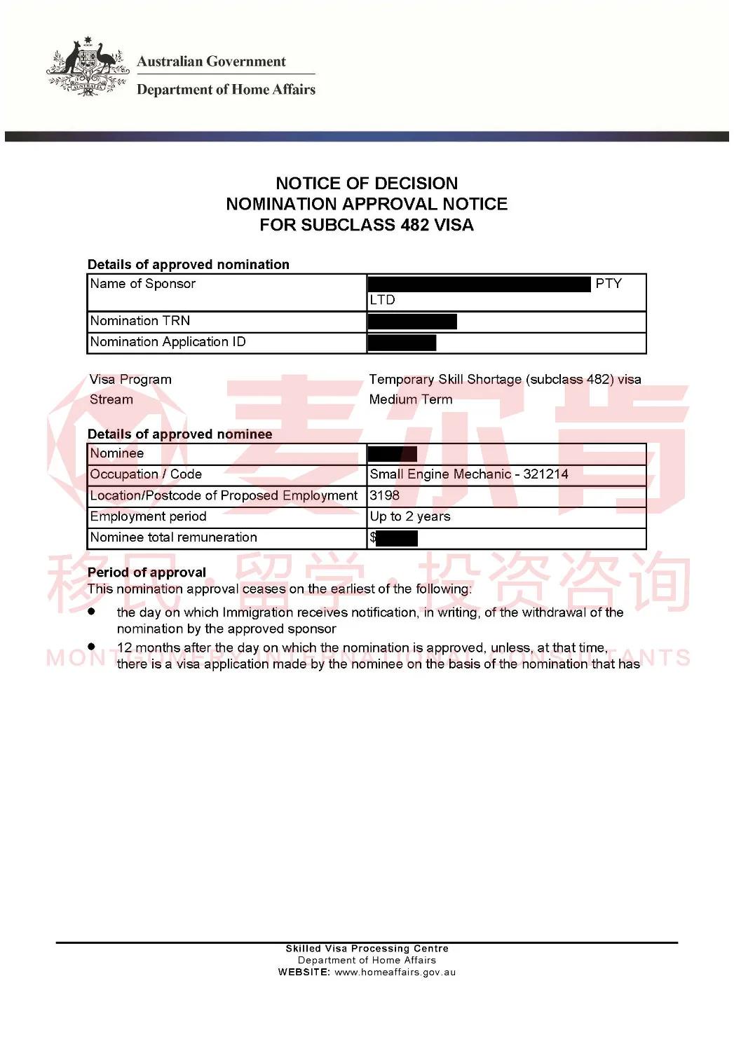 482雇主提名申请顺利获批