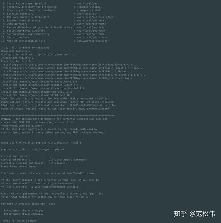 mac 下安装使用pear/pecl