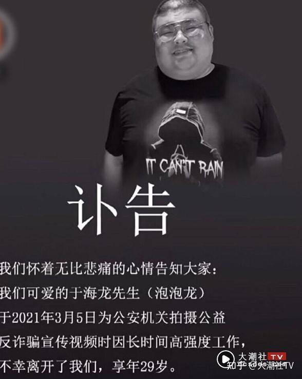 """29岁百万网红""""泡泡龙""""于海龙拍片时意外猝死,粉丝不敢置信1"""