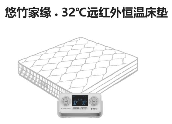 悠竹家缘32℃远红外恒温床垫,助您改善睡眠质量,提升免疫力!