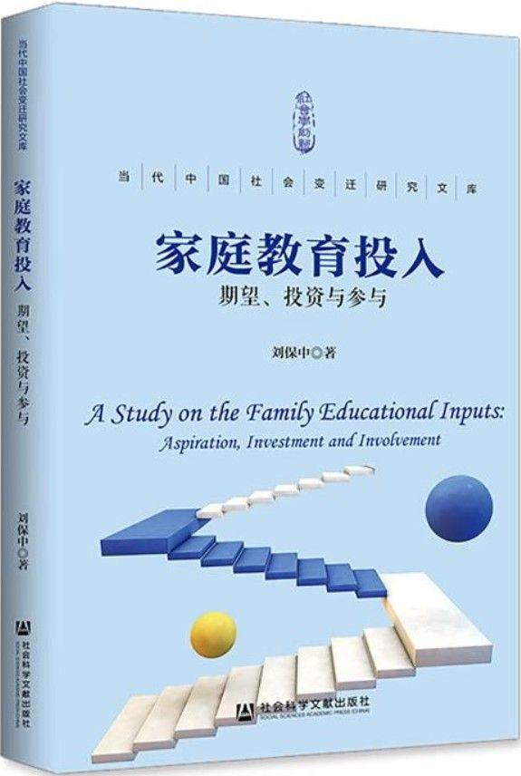 《家庭教育投入:期望、投资与参与》封面图片