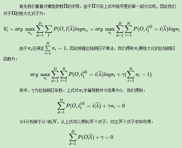 隐马尔可夫模型HMM插图77