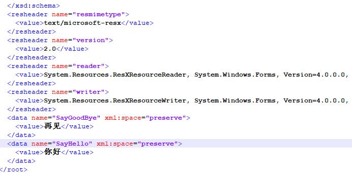 .NET 复习笔记之资源管理,Visual Studio 中资源文件的使用