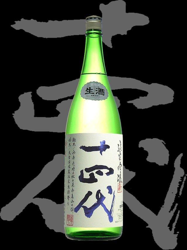 四 代 日本酒 十