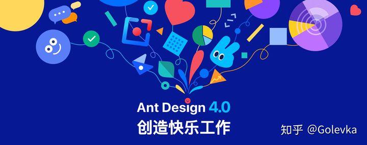 整齐划一?不如错落有致。  Ant Design 4.0 系列分享