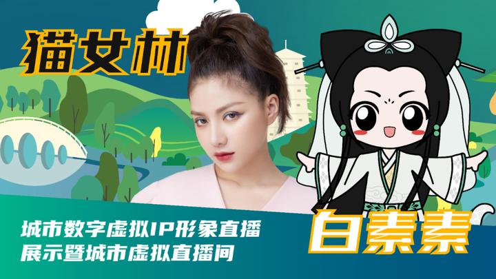 虚拟人物空降杭城,数字IP开启文旅直播新纪元!
