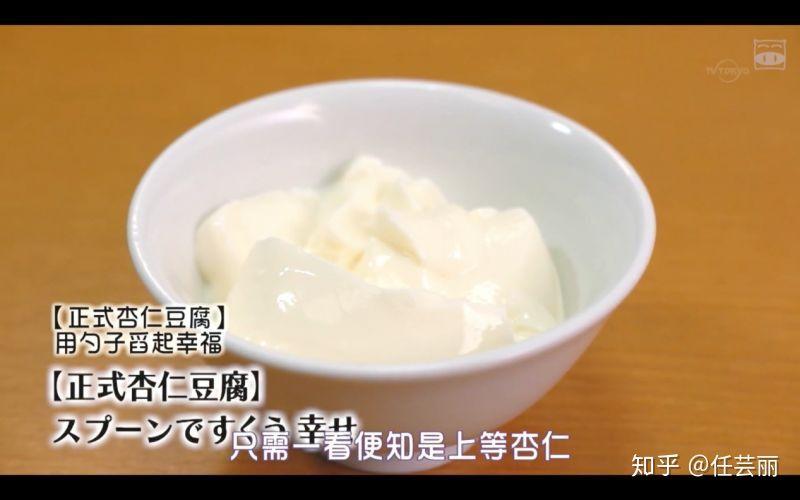 パンナコッタと杏仁豆腐の違い