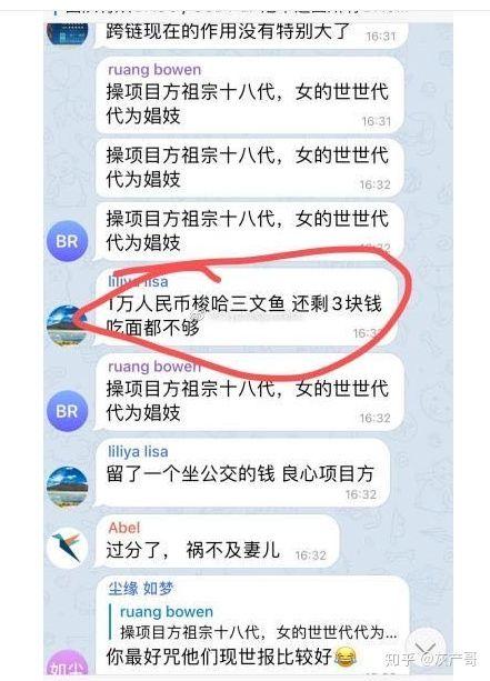 币圈跑路集锦  第6张