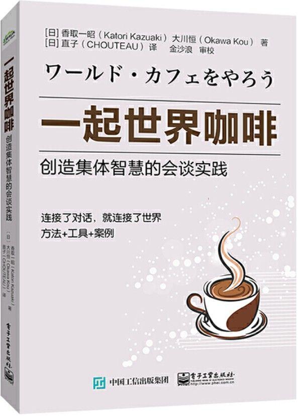 《一起世界咖啡:创造集体智慧的会谈实践》封面图片