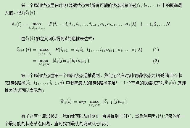 隐马尔可夫模型HMM插图94