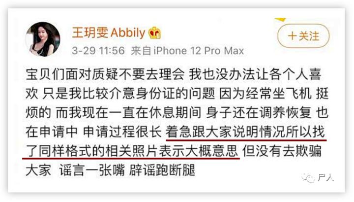 中国变性第一人?进女厕、来姨妈,网红Abbily假变性事件后27