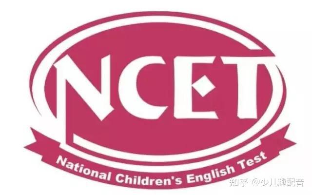 全国少儿英语能力等级考试有用吗?全国少儿英语等级报名官网!