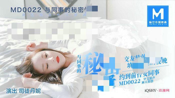 台湾麻豆传媒映画车牌号合集73部(花絮+番外)57