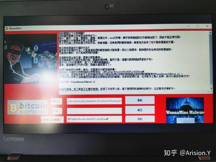 """新型 PC 勒索病毒""""WannaRen""""开始传播:大部分杀毒软件无法拦截 信息资讯 第1张"""