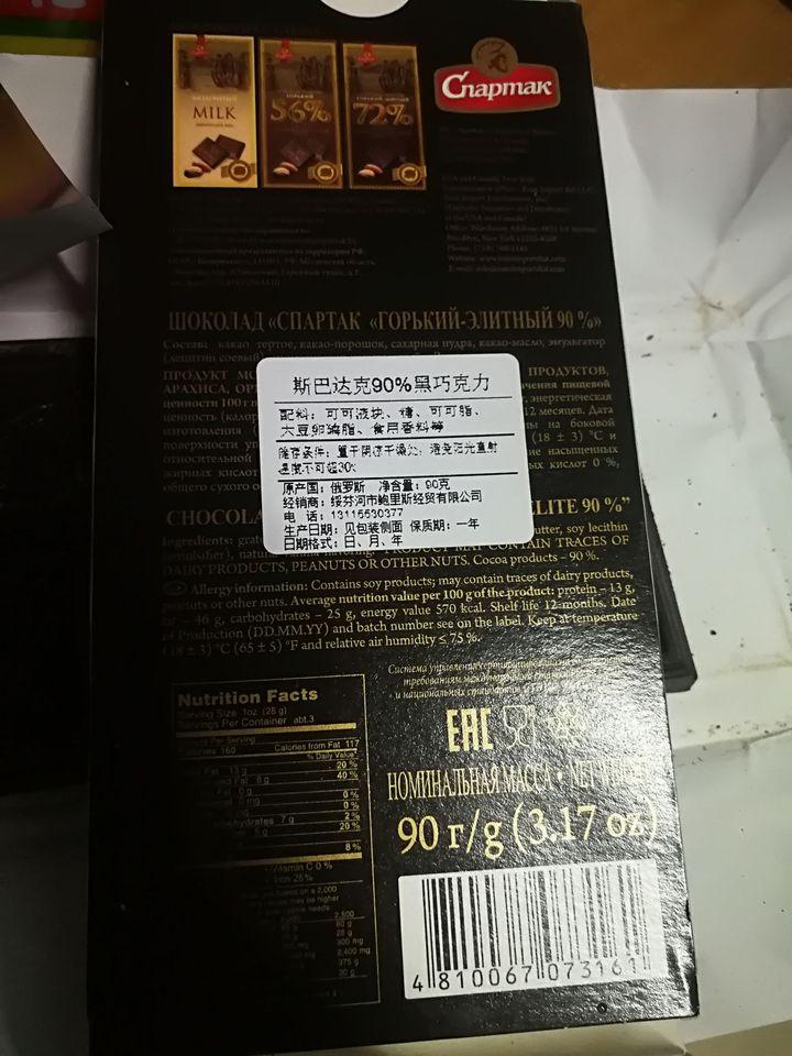 俄罗斯黑巧克力测评巧克力16