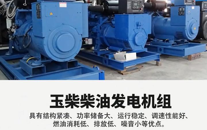 玉柴发电机品牌厂家产品图片