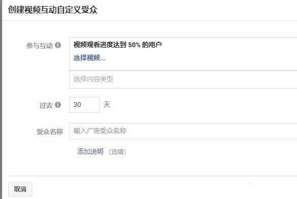 Facebook投放技巧