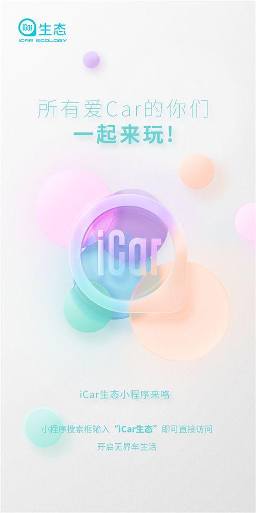 扫码开启无界车生活 iCar生态微信小程序Beta版上线