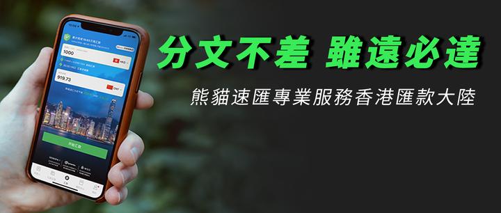 【匯款指南】如何尋找最適合你的香港匯款大陸方式? 3大匯款模式評測在此! - 熊貓速匯Banner|熊猫速汇PandaRemit