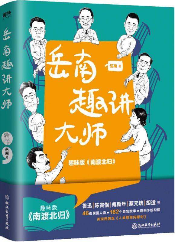 《岳南趣讲大师》封面图片