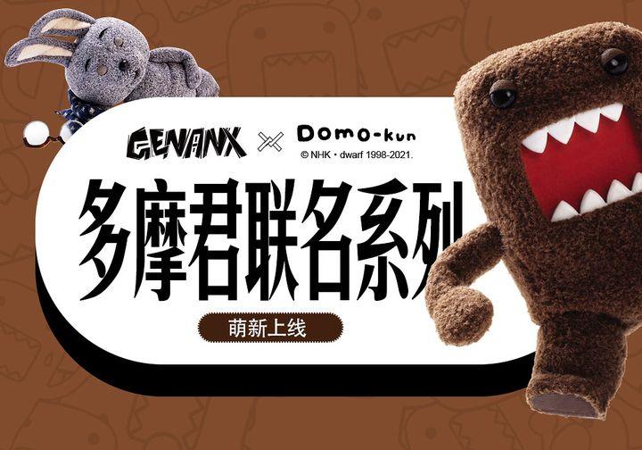 闪电潮牌破次元壁,和Domo-kun多摩君卡通跨界合作推出联名款!