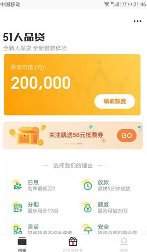 """021年最新网贷口子,人均5000~30000,稳批拿钱!"""""""