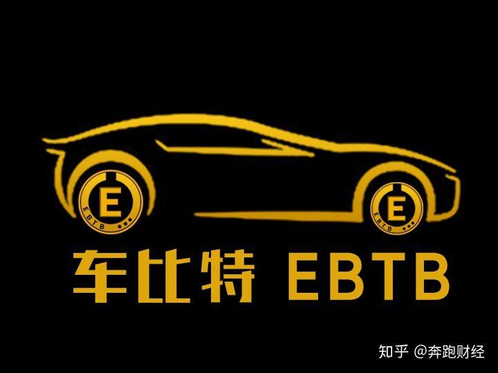 车比特EBTB用技术创新率先发起