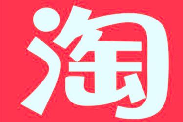 """021淘宝6月活动,淘宝五六月份有什么活动"""""""