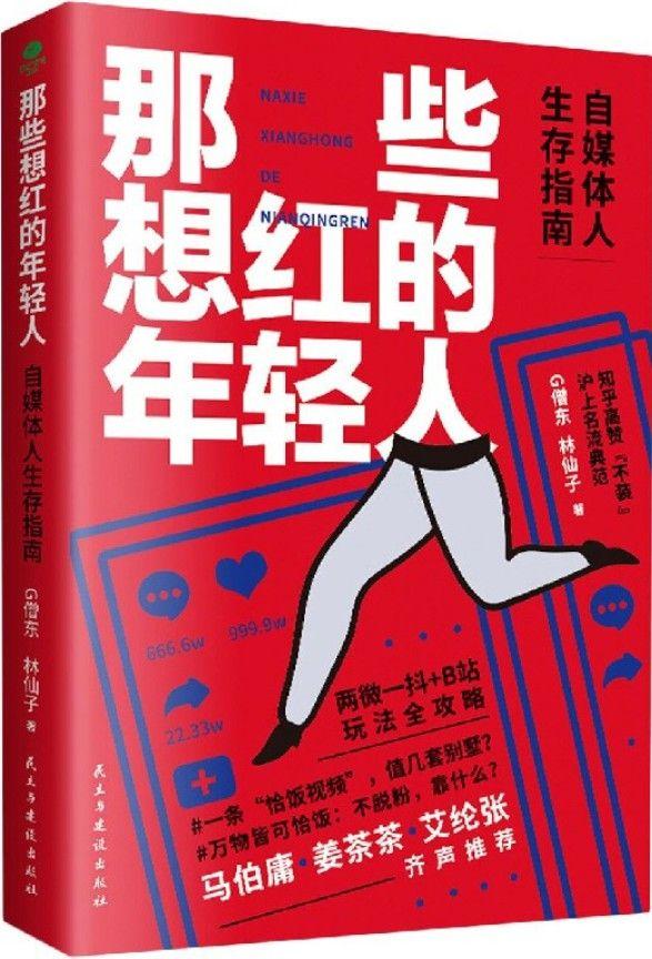 《那些想红的年轻人》封面图片
