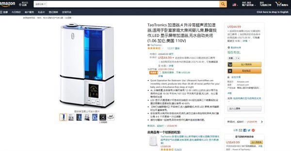 Amazon 加湿 器