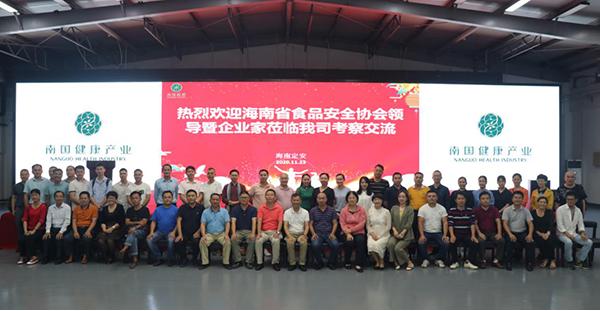 海南省食品安全协会组织会员单位赴南国健康产业园参观考察
