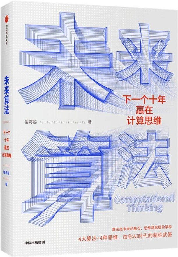 《未来算法:下一个十年赢在计算思维》封面图片