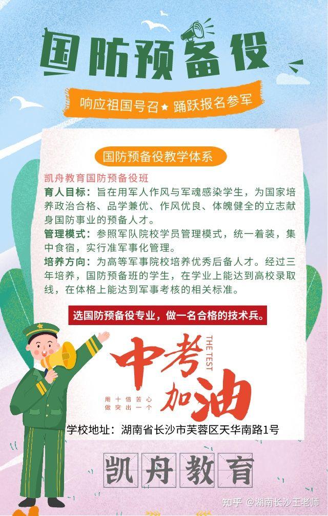 长沙凯舟科技职业学校:国防预备役开始报名了,招收初中毕业生 商业资讯 第3张